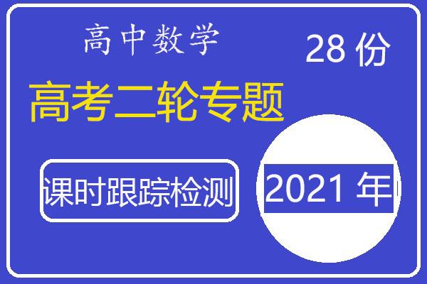 2021年高考数学二轮复习课时跟踪检测(含答案详解)(共28套打包)