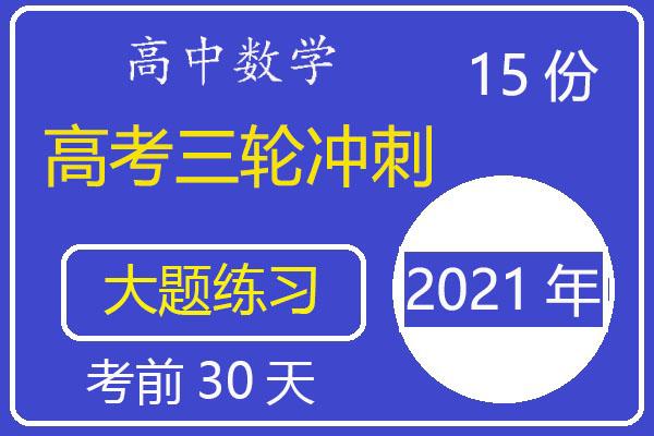 2021年高考数学三轮冲刺《考前30天大题练习》(含答案详解)(共15套打包)
