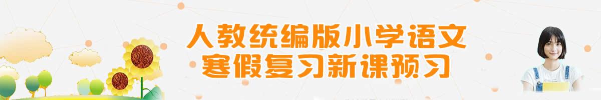 人教统编版三年级语文寒假复习新课预习(共16套打包)大图
