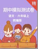 2019新人教统编版语文六年级上册期中测试卷及答案 (合集)