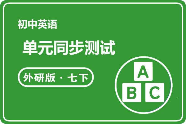外研版(新标准)英语七年级下册单元测试(全套含答案和解析)(共45套打包)
