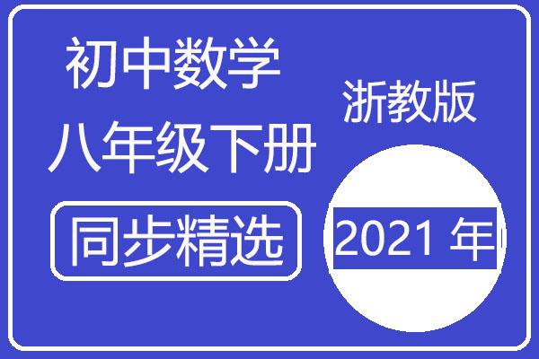 2021年浙教版数学八年级下册同步精选练习 全套(含答案)(共21套打包)