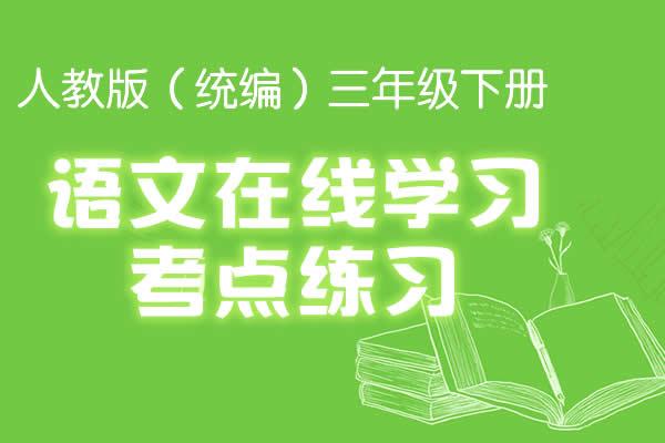 统编版三年级下册语文在线学习考点练习(共19套打包)