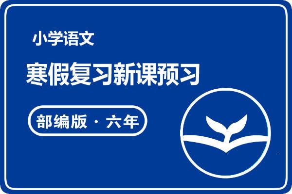 人教统编版六年级语文寒假复习新课预习(共19套打包)