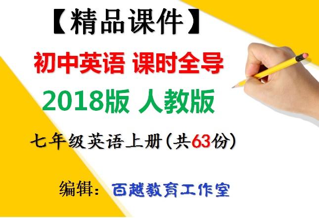 【精品课件】人教版2018版 七年级英语上册 课时全导(63份)