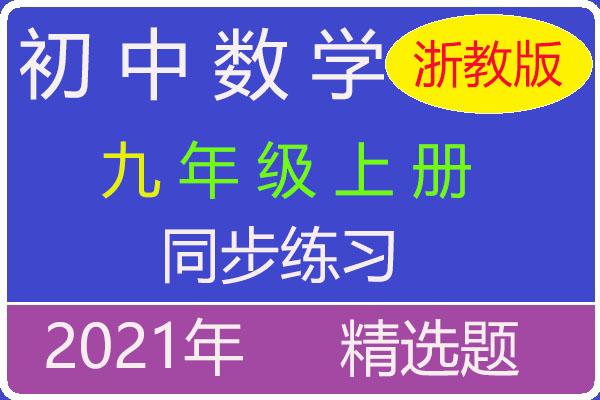 2021年浙教版数学九年级上册同步课时练习(含答案)(共25套打包)