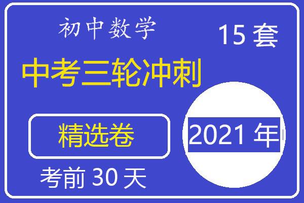 2021年中考数学三轮冲刺考前30天冲刺卷(含答案)(共15套打包)