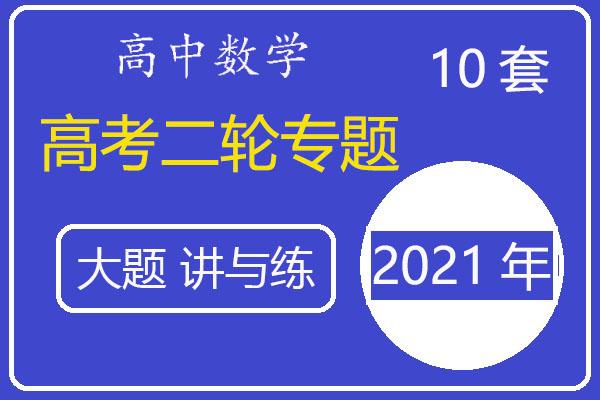 2021年高考数学(理数)冲刺大题提分(讲义+练习)大题精做(含答案详解)(共10套打包)