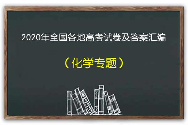 2020年全国各地高考理综化学试卷和答案汇编(word精校版)(共25套打包)