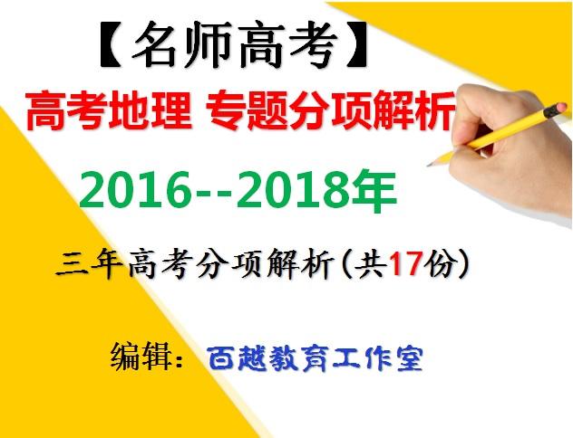 【名师高考】2016-2018年三年高考地理 专题分项解析(17份)