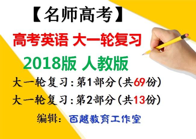 【名师高考】2018版 高考英语大一轮复习检测(82份含答案)
