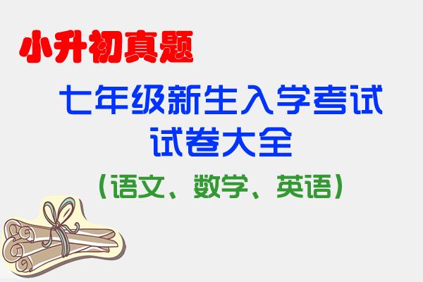【小升初真题】七年级新生入学考试试卷大全 (语文、数学、英语)(共29套打包)