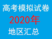 内蒙古地区2020年高考专区(共23套打包)