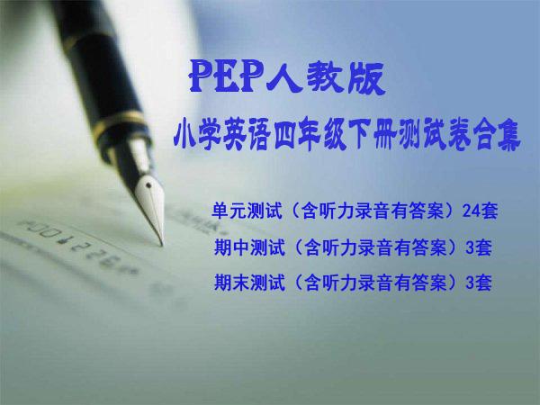 PEP人教版英语四年级下册测试卷合集(含听力录音有答案)(共28套打包)(共28套打包)