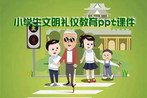 小学幼儿园儿童文明礼仪教育培训ppt课件(共15套打包)