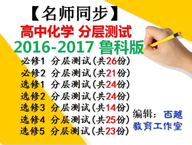 【名师同步】鲁科版2016-2017年 高中化学分层测试汇编(含解析)