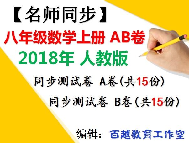 人教版2018年 八年级数学上册 同步测试AB卷(30份含答案)