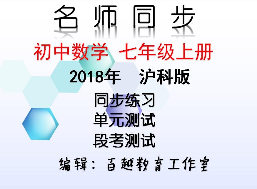【名师同步】2018年沪科版 七年级数学上册 同步+单元+段考测试 汇编(含答案)