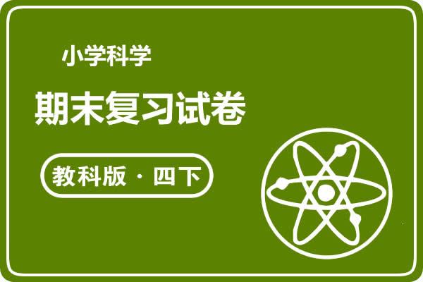 教科版小学科学四年级下册期末复习、考试试卷(共18套打包)