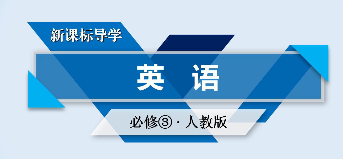 2018-2019英语新同步套餐(课件+讲义+习题)必修3人教全国通用版