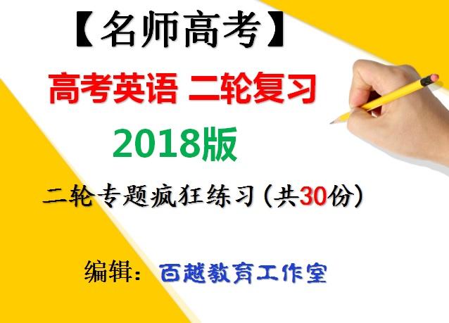 【名师高考】2018年 高考英语 二轮专题疯狂练习(30份含答案)