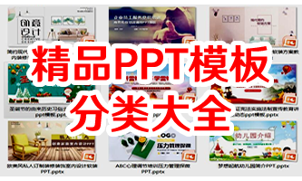 PPT专题推广