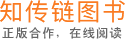 知传链logo