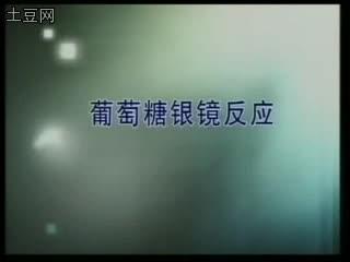 鲁科版高中化学(必修2)《银镜反应》flv实验视频.flv