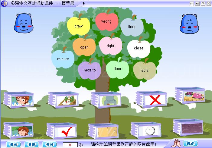 1摘苹果游戏-多媒体交互式辅助教学课件模版.rar