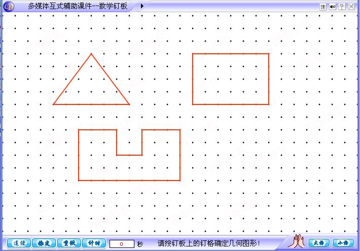 数学钉板几何图形或面积问题课件模版-多媒体交互式flash游戏课件模版