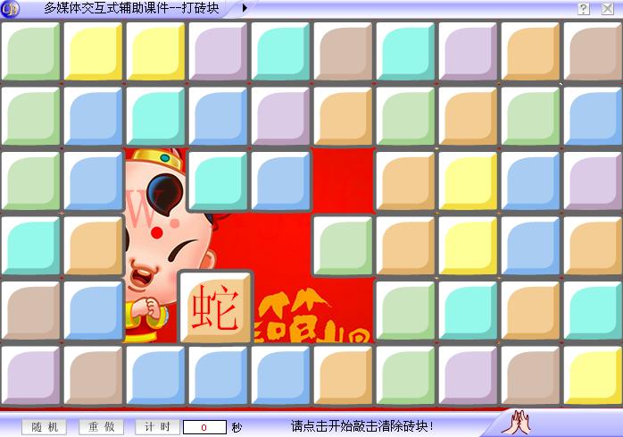 打砖块字词指定认读课件模版-多媒体交互式flash游戏课件模版