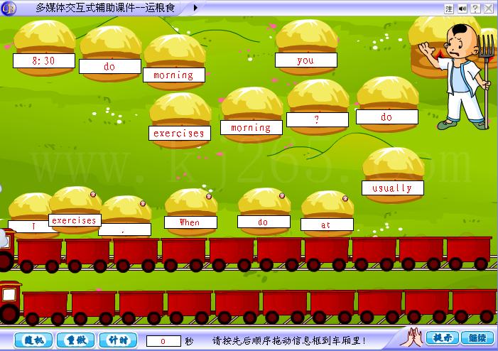 运粮食连词成句课件模版-多媒体交互式flash游戏课件模版