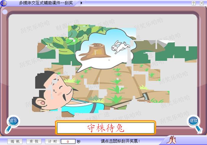 刮奖看图猜文课件模版-多媒体交互式flash游戏课件模版