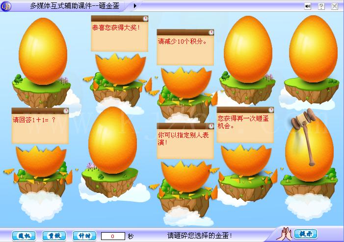 砸金蛋幸运抽奖随机抽题课件模版-多媒体交互式flash游戏课件模版