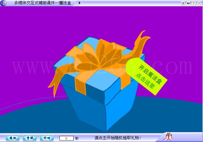 魔法盒随机识读信息课件模版-多媒体交互式flash游戏课件模版