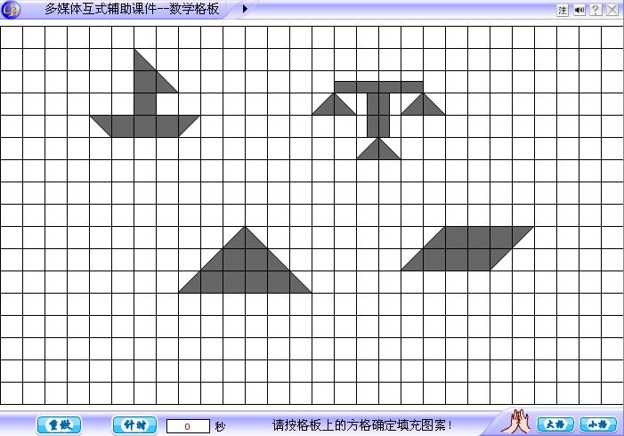 数学格板几何图形或面积问题课件模版-多媒体交互式flash游戏课件模版