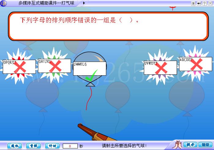 打气球单项选择题课件模版-多媒体交互式flash游戏课件模版