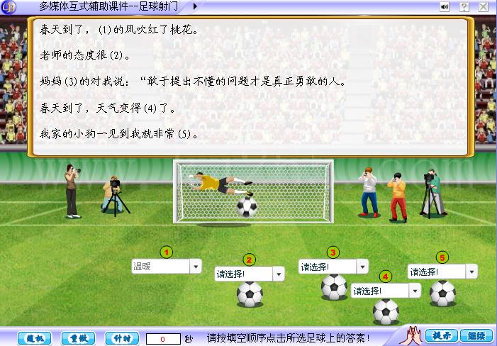 射门选词填空课件模版-多媒体交互式flash游戏课件模版