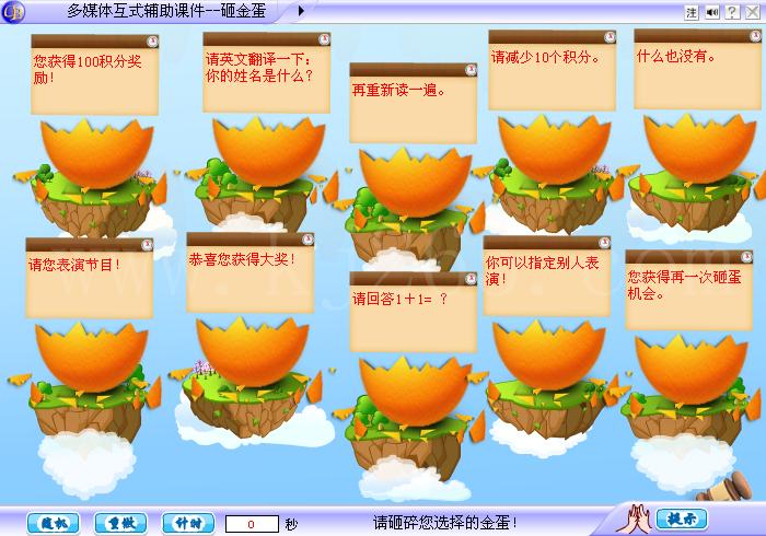 砸金蛋flash课件模版-幸运抽奖随机抽题-多媒体交互式flash游戏课件模版