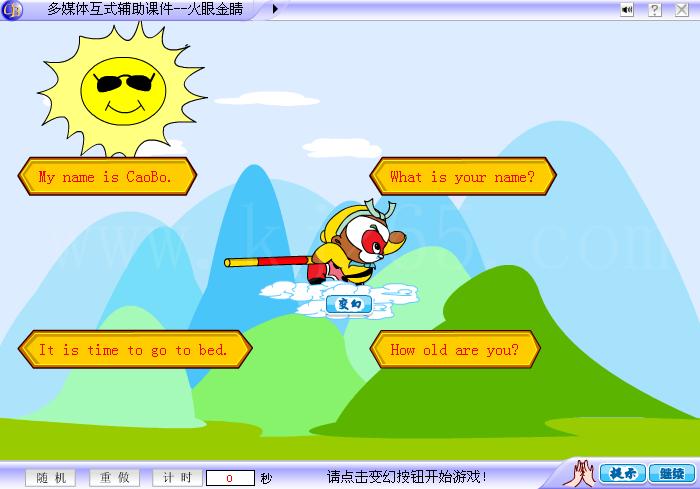 火眼金睛记忆认读课件模版-多媒体交互式flash游戏课件模版