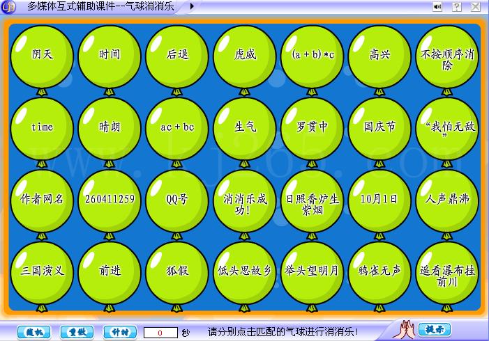 气球消消乐匹配消除课件模版-多媒体交互式flash游戏课件模版