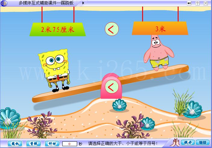 蹊跷板比较大小课件模版-多媒体交互式flash游戏课件模版