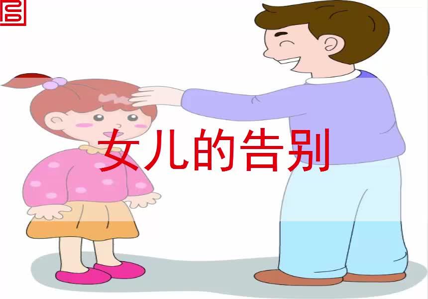 教科版三年级上册语文第1课《女儿的告别》(课文朗读).mp4
