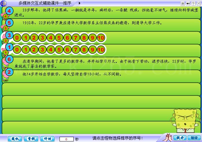 海绵宝宝flash课件模版-点击选择排序-多媒体交互式flash游戏课件模版