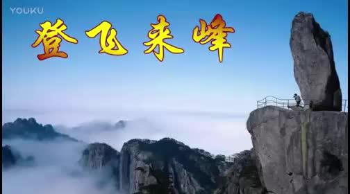 长春版语文三年级上册7-2《登飞来峰》视频素材.mp4