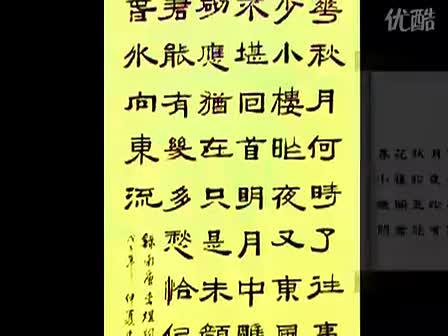 国学诗词歌赋康桥朗诵作品:虞美人(李煜)(流畅).mp4