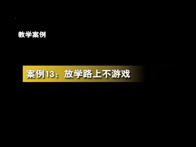 冀教版道德与法治一年级上册七《高高兴兴回家去》视频素材(放学路上不游戏).mp4