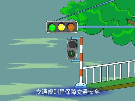 冀教版道德与法治一年级上册七《高高兴兴回家去》视频素材(交通规则).avi