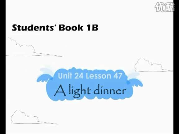 青少版新概念1B《Unit 24 A light dinner》_Lesson47_视频.mp4