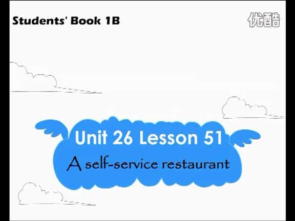 青少版新概念1B《Unit 26 A self-service restaurant》_Lesson51_视频.mp4